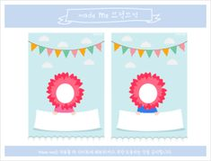 [made me] 어버이날 카드 도안 : 네이버 블로그 Special Day, Origami, Thankful, Activities, Education, Paper, Cards, Gifts, Blog