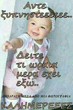 Πολλές καλημέρες!!! Night Pictures, Night Photos, Funny Greek Quotes, Funny Quotes, Funny Images, Funny Pictures, Good Morning Messages, Love Hug, Baby Vest