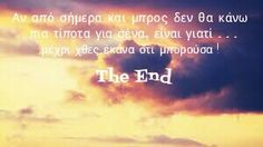 Τέλος ?!?