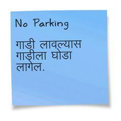 No parking Marathi Jokes, Sms Jokes, Letter Board, Graffiti, Comedy, Funny Quotes, Pune, Image, Jokes Sms