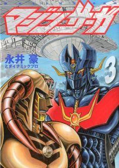 Mazinsaga Vol.3 by Go Nagai & Dynamic Pro