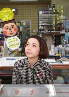 Mito Natsume / 三戸なつめ