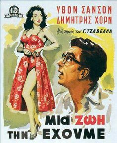 Find more movies like Mia zoi tin ehoume to watch, Latest Mia zoi tin ehoume Trailer, A bank teller discovers an accounting error and becomes rich Vintage Advertising Posters, Vintage Advertisements, Vintage Posters, Old Movies, Vintage Movies, Old Posters, Cinema Posters, Movie Posters, Other People's Money