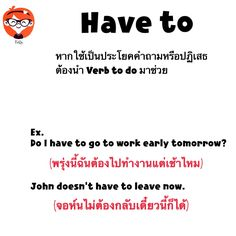 How to use... Have to, Have got, Had better #daily#English