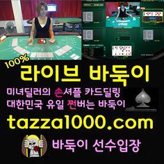 [바둑이]  라이브, 실카드, 캐쉬게임  CARD7000.COM