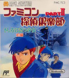 Nameless Detective - Famicom Detective Club, trophy