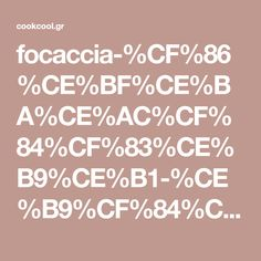focaccia-%CF%86%CE%BF%CE%BA%CE%AC%CF%84%CF%83%CE%B9%CE%B1-%CE%B9%CF%84%CE%B1%CE%BB%CE%B9%CE%BA%CF%8C-%CF%88%CF%89%CE%BC%CE%AF