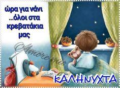 ΚΑΛΗ ΝΥΧΤΑ Good Night, Good Morning, Night Pictures, Picture Quotes, Quote Pictures, Bedtime, Sweet Dreams, Baseball Cards, Paracord