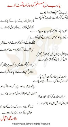 Iqbal Poetry, Sufi Poetry, Imam Ali Quotes, Urdu Quotes, Allama Iqbal, Persian Quotes, Pakistan Army, Urdu Words, School Bulletin Boards