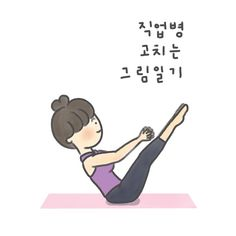 굽은어깨(라운드숄더) 고치는 그림일기 Health Diet, Health Fitness, Taekwondo, Excercise, Yoga, Workout, Face, Exercise, Sport