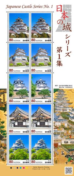 Japan Post issues the first of a new stamp series devoted to Japanese castles, Dec 2013