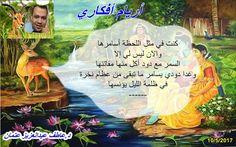 واحة الأريام : \.عاطف عبدالعزيز عتمان يكتب ...كنت في مثل اللحظة أ...