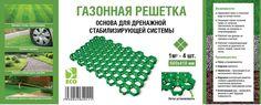 Пластиковые бордюры для дорожек, газонов, клумб. Республика Беларусь.