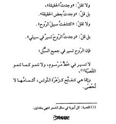 7 Best جبران Images Arabic Poetry Quotations Words