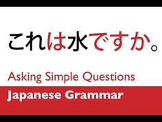 Learn #Japanese Grammar - Fun Fasy & Easy Video- Asking Simple Questions in Japanese.  http://www.facebook.com/japanesepod101