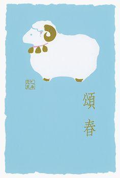 sheep///B1501  2015年からふね屋オリジナル年賀