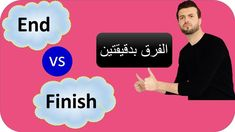 the difference between end & finish It Is Finished, Company Logo, Logos, Movie Posters, Film Poster, Logo, Film Posters