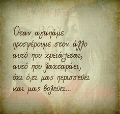 Motivational Quotes, Funny Quotes, Greek Words, Greek Quotes, Forever Love, Thoughts And Feelings, True Stories, Inspire Me, Cool Words