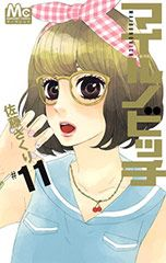 Read Mairunovich manga chapters for free.You could read the latest and hottest Mairunovich manga in MangaHere. Cute Names, Boy Meets, Call Her, Shoujo, Manga Anime, Nerdy, The Help, Disney Characters, Fictional Characters