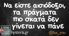Funny Greek Quotes, Funny Memes, Jokes, True Words, Just In Case, Lol, Humor, Greek Gods, Husky Jokes