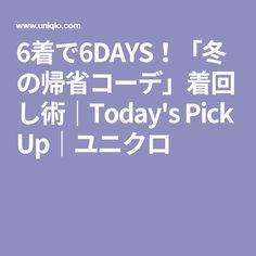 6着で6DAYS!「冬の帰省コーデ」着回し術|Today's Pick Up|ユニクロ
