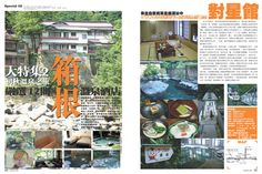 箱根溫泉酒店