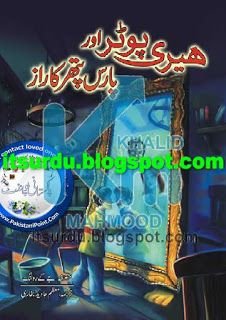 Harry Potter Aur Paras Pathar Ka Raaz By Moazzam Javed Bukhari Harry Potter All Books, Neon Signs