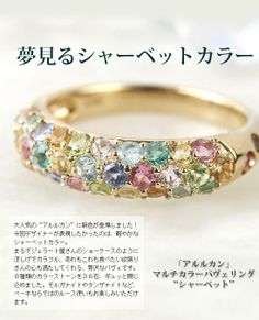 """「アルルカン」マルチカラーパヴェリング""""シャーベット"""" -arlequin ring- Natural Stone Jewelry, Beautiful Rings, Fashion Rings, Jewelery, Swarovski, Jewelry Accessories, Jewelry Making, Bangles, Wedding Rings"""