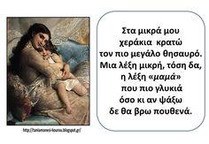 Δραστηριότητες, παιδαγωγικό και εποπτικό υλικό για το Νηπιαγωγείο: Γιορτή της Μητέρας στο Νηπιαγωγείο: 10 τετράστιχα για την Γιορτή της Μητέρας
