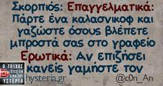 """Σκορπιός: Επαγγελματικά: Πάρτε ένα καλασνικοφ και γαζώστε όσους βλέπετε μπροστά σας στο γραφείο - Ο τοίχος είχε τη δική του υστερία – Caption: @c0n_An Σχολιάστε αλλήλους σχόλια Κι άλλο κι άλλο: Η Λίτσα Πατέρα είπε αυτή Θα πάω να πιάσω τη Λίτσα Πατέρα απ"""" το αυτί Συζητάνε εδώ για ζώδια..."""