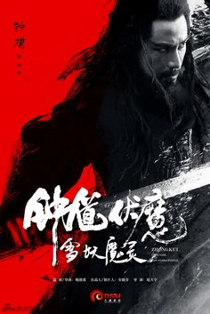 Zhongkui: Snow Girl and the Dark Crystal Movie Titles, Movie Posters, Trailers, Hong Kong, Handsome Asian Men, Martial Arts Movies, Snow Girl, Commercial Ads, Chinese Design