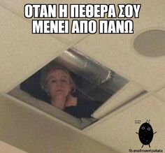 Greek Memes, Funny Greek, Funny Picture Quotes, Funny Pictures, Funny Quotes, Life Humor, Funny Texts, Sentences, Best Quotes