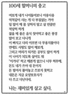 Korean Text, Korean Quotes, Sense Of Life, Self Confidence Quotes, Korean Language, English Quotes, Wise Quotes, Life Lessons, Quotations