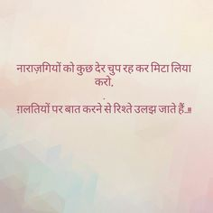 Jab Genius Quotes, Epic Quotes, Me Quotes, Inspirational Quotes, Poetry Quotes, Hindi Quotes, Words Quotes, Quotations, Sayings