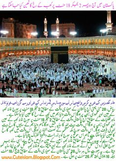 ASSALAM O ALAIKUM Part:1السَّلآمُ عَلَيْكُمْ وَرَحْمَةُ الله وبَرَكآتُه (Islamic Glitter Images)   CUTE ISLAM
