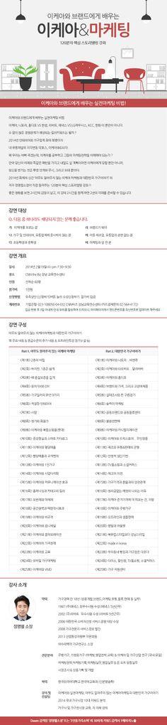 [CNNtheBiz] 강연소개 페이지 (김보인)