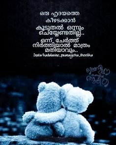 Inspire Quotes, Love Quotes, Inspirational Quotes, Miss U My Love, Malayalam Quotes, Heartfelt Quotes, Psychology Facts, True Words, My Life