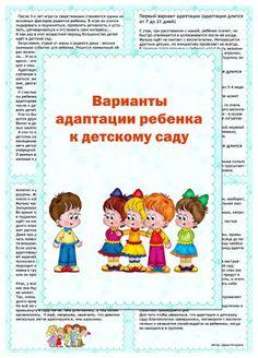 Играем до школы: Варианты адаптации ребенка к детскому саду