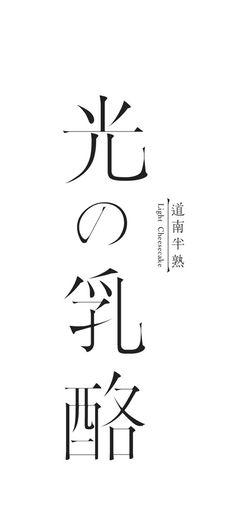 light cheese - zhongxing.h Dk Logo, Typography Fonts, Typography Logo, Typography Design, Japanese Logo, Japanese Graphic Design, Word Design, Type Design, Asian Font