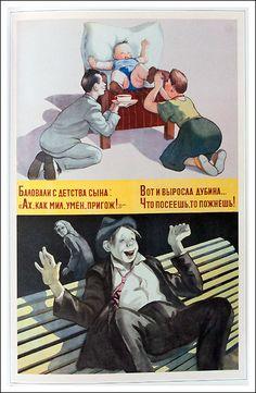 Плакаты-мотиваторы в СССР
