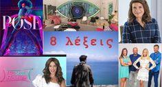 Πρεμιέρες Αυγούστου στην τηλεόραση - Σειρές και εκπομπές Kai, Articles, Painting, Painting Art, Paintings, Painted Canvas, Drawings, Chicken
