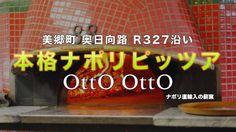 OttO-OttO 本格ナポリpizza 国道327号線沿いの真っ赤な看板が目印