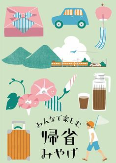 Asako Masunouchi | Illustration summer, sun, season, weather, hot, the real japan, real japan, japan, japanese, tips, resource, tricks, information, guide, community, adventure, explore, trip, tour, vacation, holiday, planning, travel, tourist, tourism, backpack, hiking http://www.therealjapan.com/subscribe/