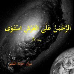 Dimanakah Allah? Inilah Jawaban Dari Ulama Besar Ibnu Taimiyah
