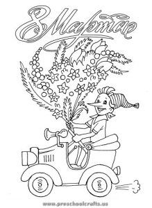 women s day coloring pages for kids preschool and kindergarten