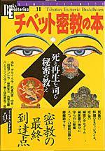 NSMブックスエソテリカ宗教書シリーズ『死と再生を司る秘密の教えチベット密教の本』 | 学研出版サイト