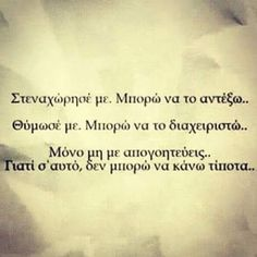 Life Quotes, Poetry, Thoughts, Greek, Smile, Quotes About Life, Quote Life, Living Quotes, Quotes On Life