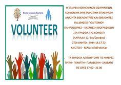 ΑΝΑΚΟΙΝΩΣΗ Η ΕΤΑΙΡΕΙΑ ΚΟΙΝΩΝΙΚΩΝ ΕΦΑΡΜΟΓΩΝ - ΚΟΙΝΣΕΠ αναζητά 5 εθελοντές και εθελόντριες για πολιτιστικές - εκπάιδευτικές δραστηριότητες. Επίσης, αναζητά 3 εθελοντές- εθελόντριες για γραμματειακή υποστήριξη ( εκτός των ήδη υφιστάμενων). Προς τους εθελοντές θα δοθεί βεβαίωση παρακολούθησης ή συστατική επιστολή. Περισσότερες πληροφορίες- κατάθεση βιογραφικών στο info@ekief.gr, στο τηλέφωνο 6944-18.17.72 ή στο kariera.gr, όπου σύντομα αναρτώνται δύο σχετικές ξεχωριστές δημοσιεύσεις.