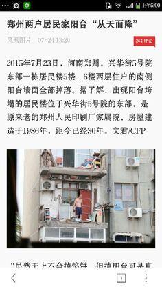 "郑州两户居民家阳台""从天而降""【Holy shit,nothing is safe in China!】"