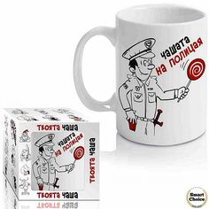Забавна чаша за кафе - Чашата на полицая. Модел A-3016  Забавна, весела и закачлива чаша за кафе - Чашата на полицая.  Чашата се предлага в красива цветна кутия. Вместимост - 300 мл. Височина - 9.5 см. Диаметър - 7 см. Материал: Керамика Модел - B-3016
